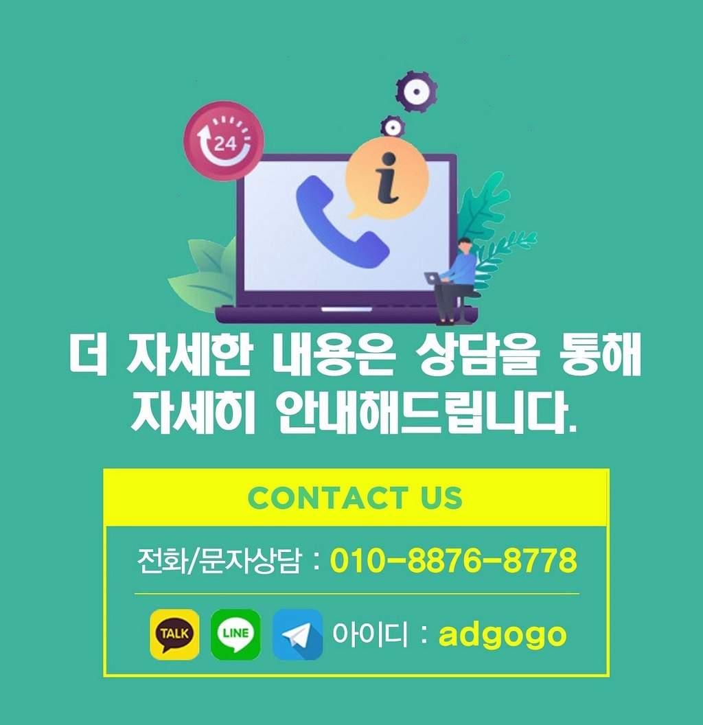 화성홈페이지제작언택트마케팅